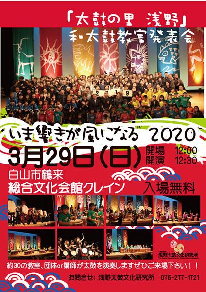 https://www.asano.jp/network/0122_2020_1.jpg