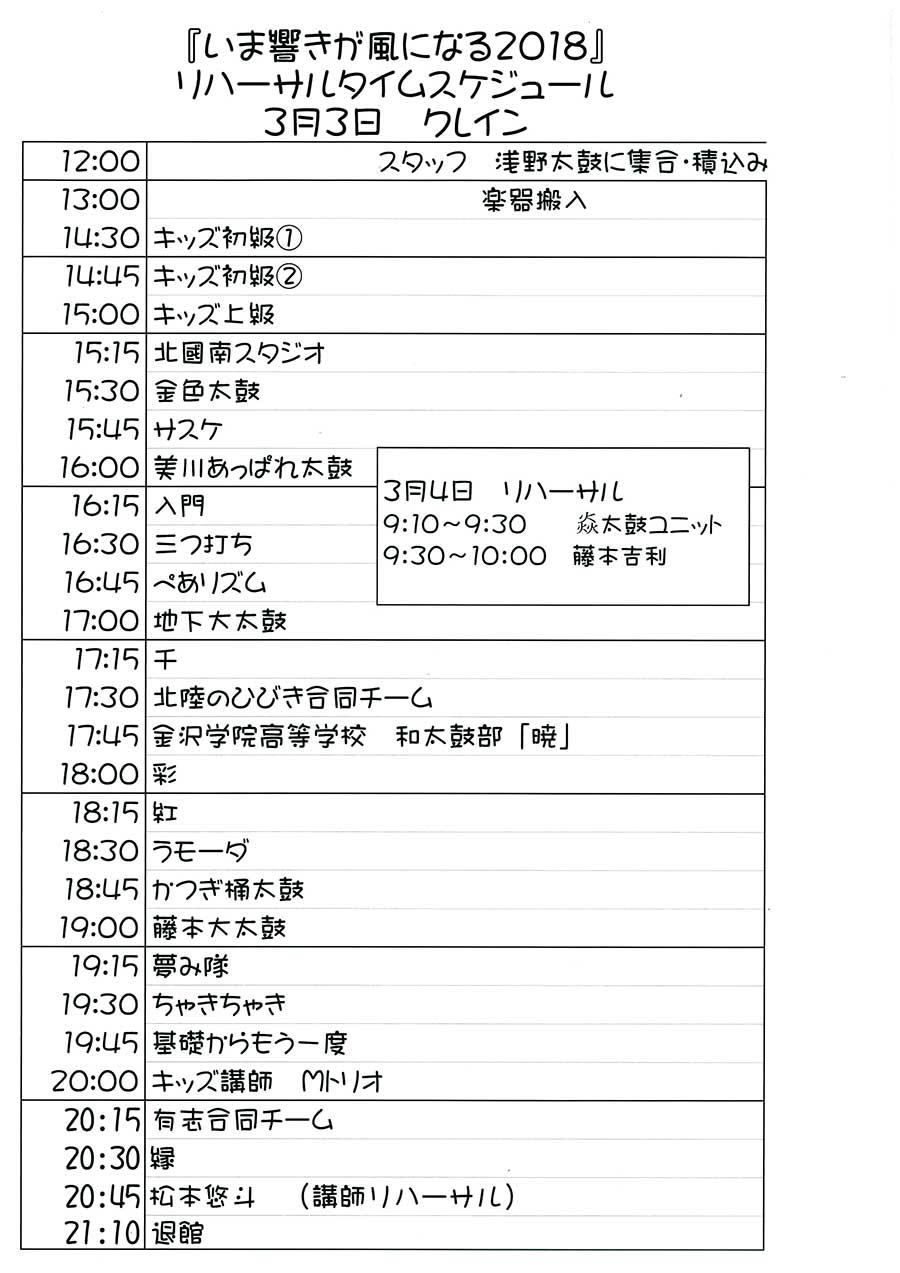 http://www.asano.jp/network/0208.2018.31.jpg