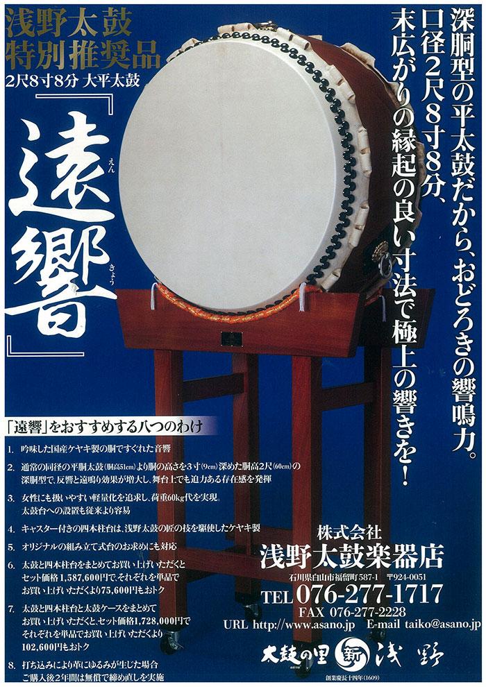 http://www.asano.jp/network/0208.2019.11.jpg