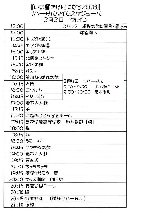 http://www.asano.jp/network/0213.2018.1.jpg