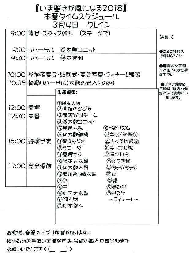 http://www.asano.jp/network/02132018.2.jpg