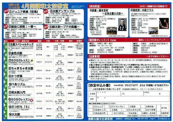 http://www.asano.jp/network/0302.2018.30.jpg