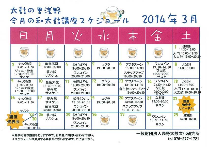 http://www.asano.jp/network/0303.2014.1.jpg