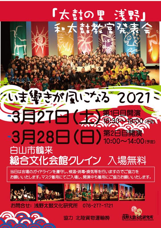 https://www.asano.jp/network/0304.2021.1.jpg