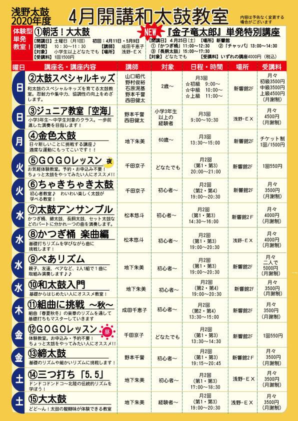 https://www.asano.jp/network/0309.2020.1.jpg