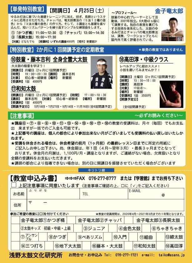 https://www.asano.jp/network/0309.2020.2.jpg