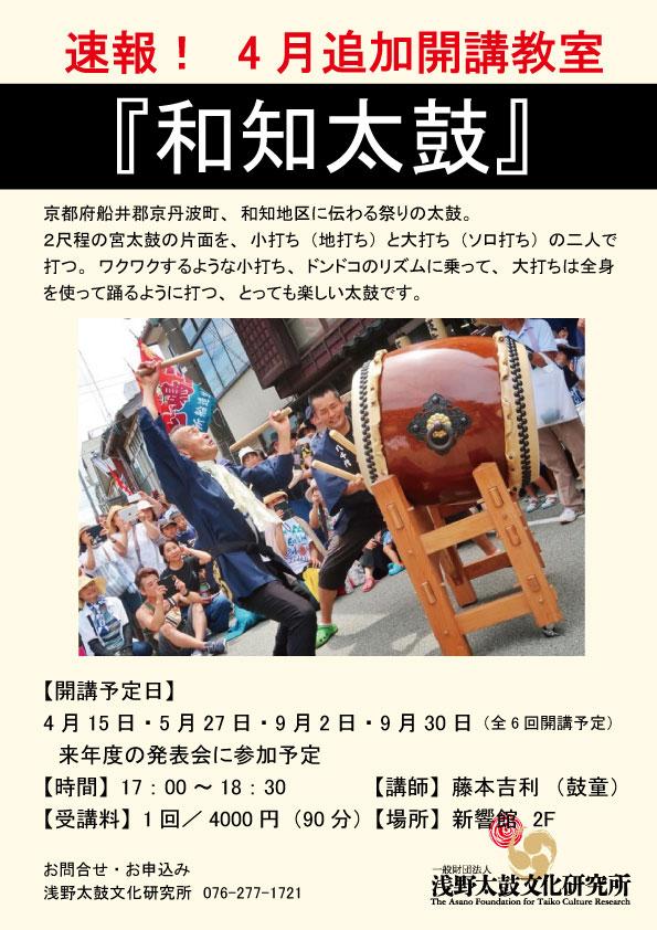 http://www.asano.jp/network/0314.2019.40.jpg