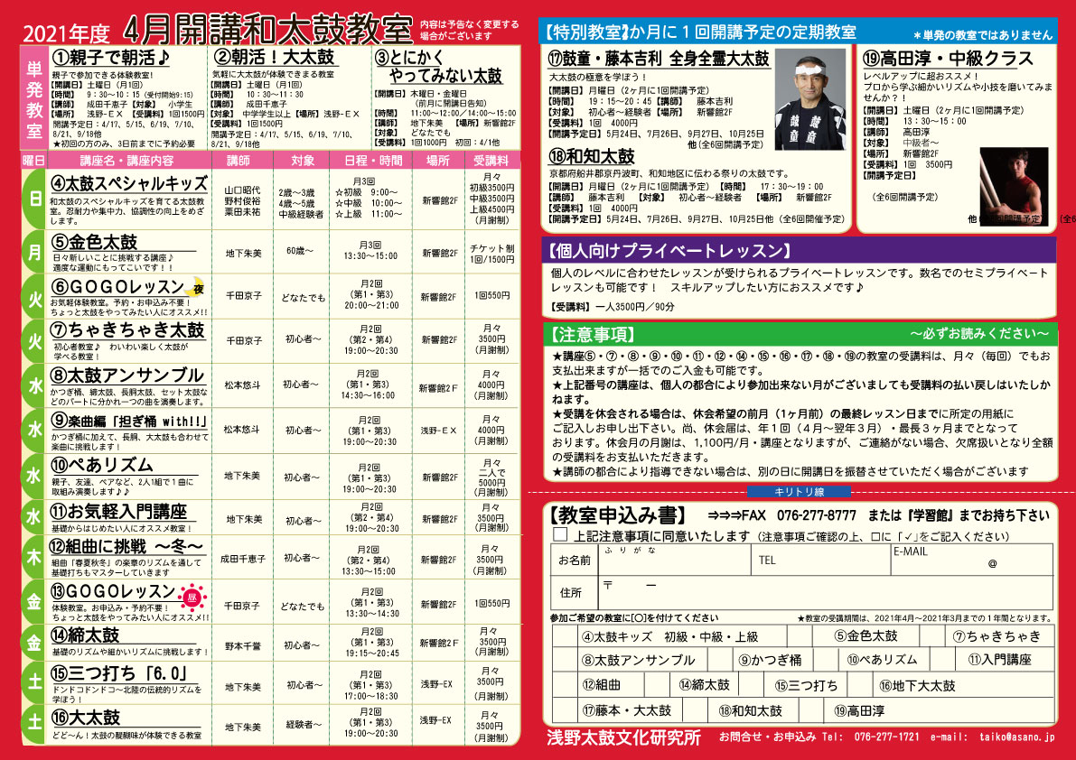 https://www.asano.jp/network/0319.2021.1.jpg