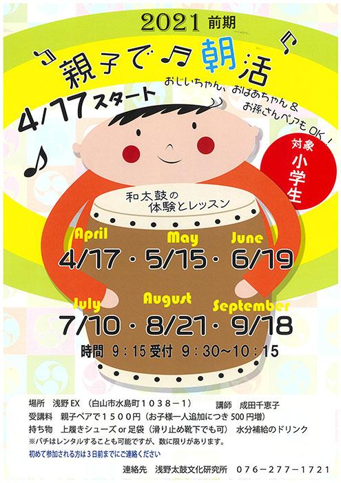 https://www.asano.jp/network/0416.2021.2.jpg