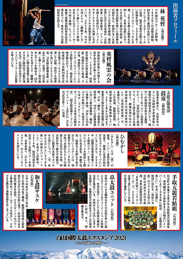 https://www.asano.jp/network/04192021.2.jpg