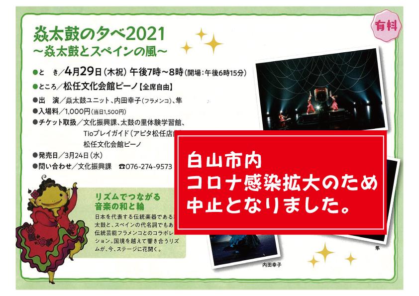 https://www.asano.jp/network/0426.2021.1.jpg