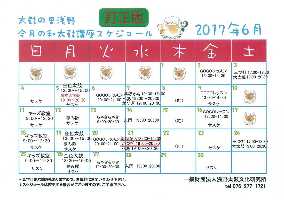http://www.asano.jp/network/0608.2017.10.jpg