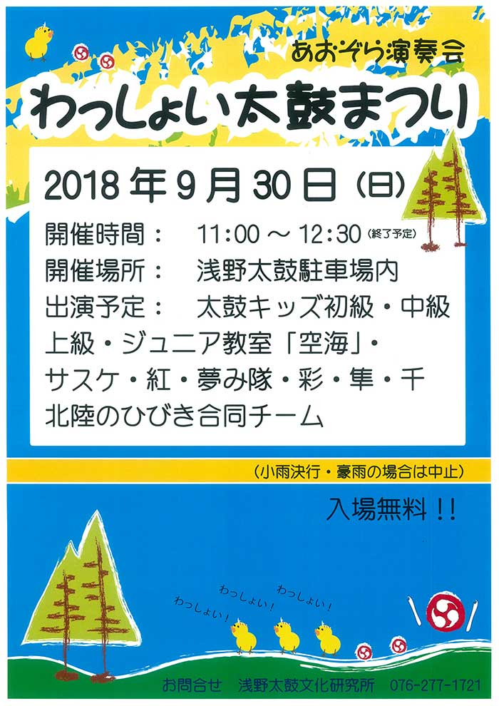 http://www.asano.jp/network/0903.2018.1.jpg