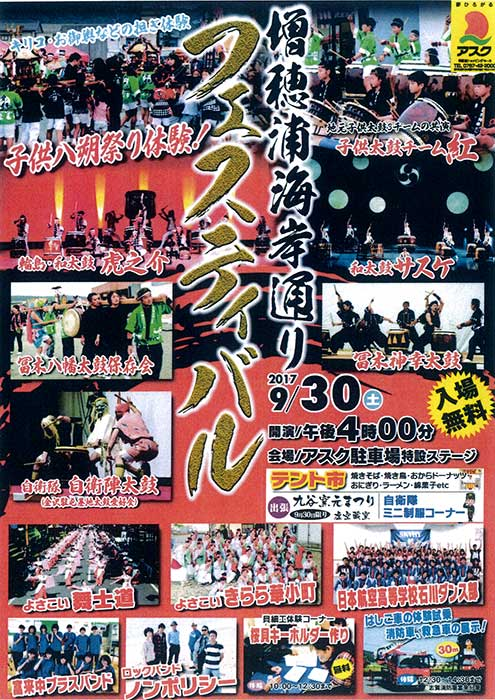 http://www.asano.jp/network/0925.2017.1.jpg