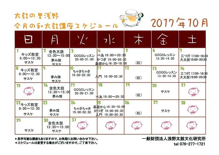http://www.asano.jp/network/1005.2017.20.jpg