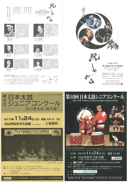 http://www.asano.jp/network/1122.2013.3.jpg