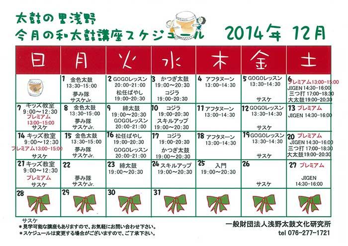 http://www.asano.jp/network/1203.2014.21.jpg