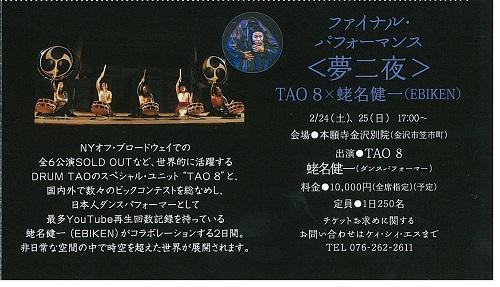 TAOコンサート2.jpg