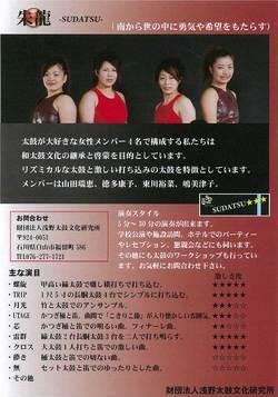 sudatsu_profile.jpg