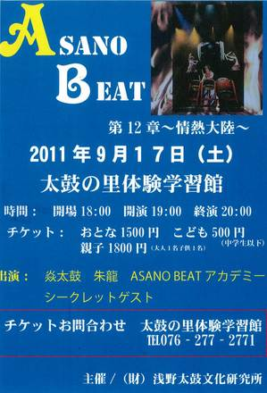 asanobeat_12.jpg