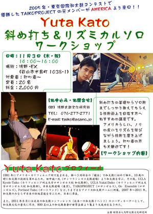 yutakato_WS.jpg