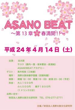 AsanoBeat_13.jpg