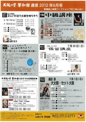 kyouwa_ws_1207[1].jpg