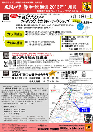 tsushin201301_ura.jpg