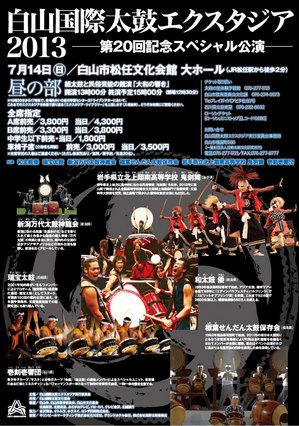 EXTA2013_CHIRASHI_HIRU_003.10.jpg