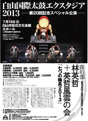 EXTA2013_CHIRASHI_YORU_003.1.jpg