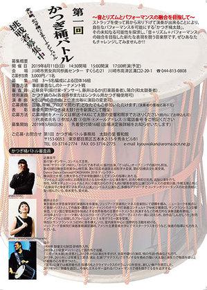 katsuji_ura3.jpg
