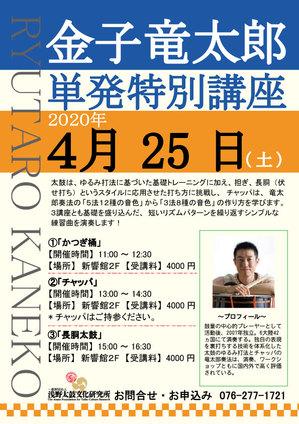 0322.2020.saishin.jpgのサムネール画像
