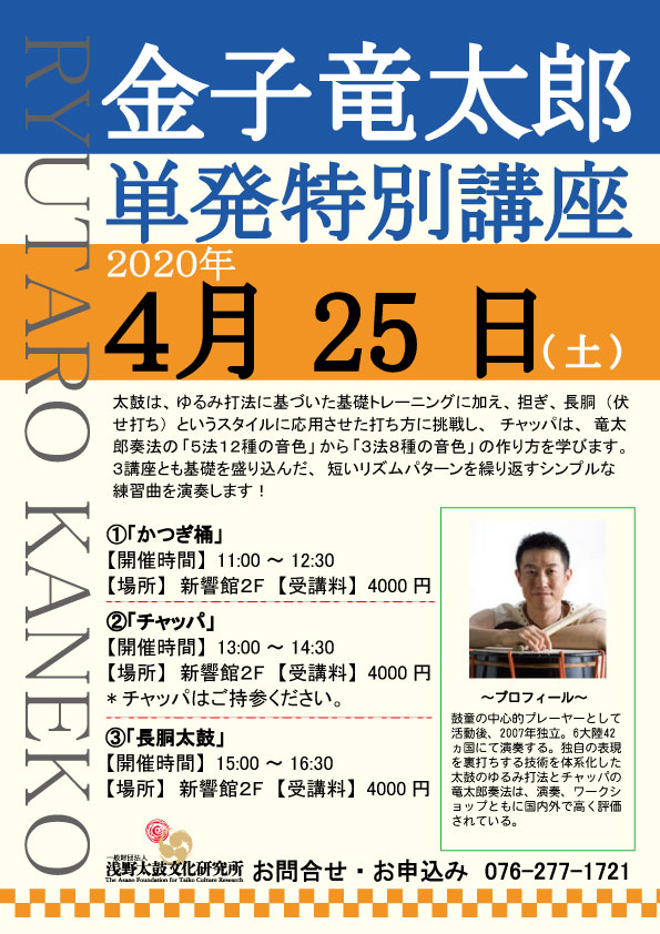 https://www.asano.jp/network/assets_c/2020/03/0322.2020.saishin-thumb-595x842-13830.jpg