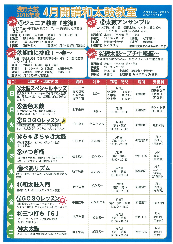 http://www.asano.jp/network/img-313180409-0001.jpg