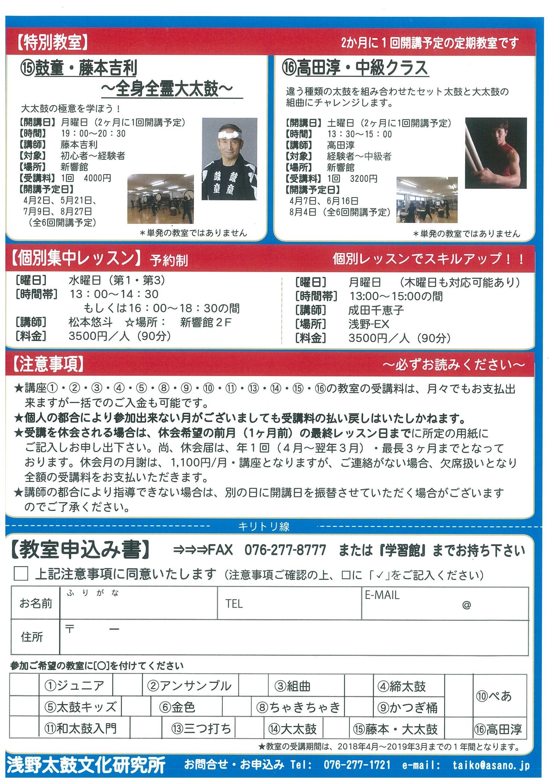 http://www.asano.jp/network/img-313180418-0001.jpg