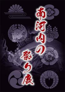 matsuri2010[1].jpg
