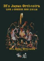 M's Japan Orchestra LIVE J-BREEZE 2010 美里公演