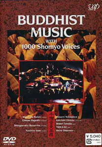 千僧音曼荼羅 BUDDHIST MUSIC with 1000 Shomyo Voices(DVD)