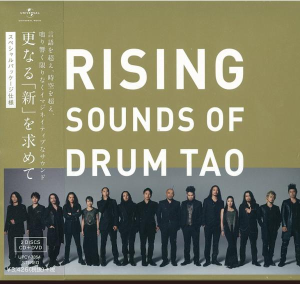 CD RISING SAOUNDS OF DRUM TAO(特典付)